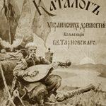Каталог украинских древностей коллекции В. В. Тарновского