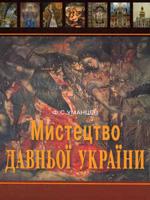 Ф. С. Уманцев. Мистецтво давньої України. Історичний нарис