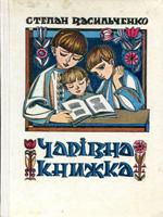 Степан Васильченко. Чарівна книжка