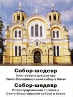 Собор-шедевр. Ілюстрована довідка про Свято-Володимирський собор в Києві