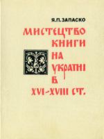 Я. П. Запаско. Мистецтво книги на Україні в 16-18 ст.