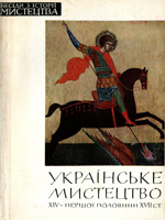 Л. Міляєва, Г. Логвин. Українське мистецтво XIV — першої половини XVII століть