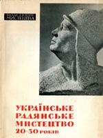 Л. Попова, В. Павлов. Українське радянське мистецтво 20-30-х років