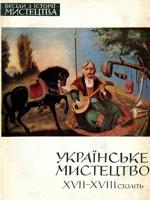 П. Білецький. Українське мистецтво 17-18 століть