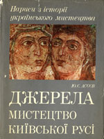 Ю. С. Асєєв. Джерела. Мистецтво Київської Русі