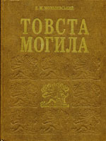 Б. М. Мозалевський. Товста Могила