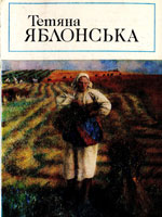 Тетяна Яблонська. Комплект листівок