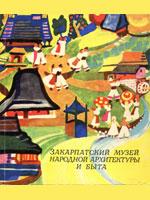 Закарпатский музей народной архитектуры и быта. Путеводитель по музею в Ужгороде