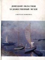 Донецкий областной художественный музей. Советская живопись