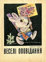 Віктор Кавун. Веселі оповідання
