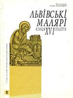 Володимир Александрович. Львівські малярі кінця 16 століття