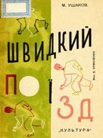М. Ушаков. Швидкий поїзд
