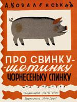 А. Коваленський. Про свинку-щетинку чорнесеньку спинку