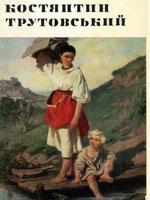 Костянтин Трутовський. Комплект листівок