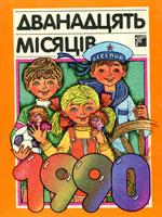 Дванадцять місяців. 1990. Настільна книга-календар