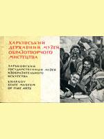 Харківський державний музей образотворчого мистецтва