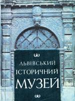 Львівський історичний музей. Путівник