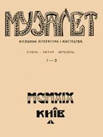 Музагет. Місяшник літератури і мистецтва