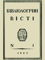 Бібліологічні вісті, №1 - 1927