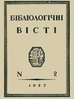 Бібліологічні вісті, №2 - 1927