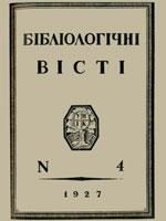 Бібліологічні вісті, №4 - 1927