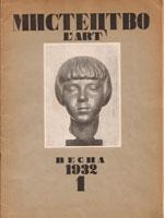 Мистецтво L`Art, №1 - 1932