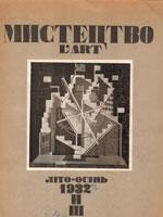 Мистецтво L`Art, №2-3 - 1932