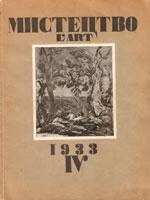 Мистецтво L`Art, №4 - 1933
