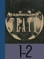 Радянський театр, №1-2 - 1931