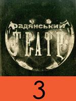 Радянський театр, №3 - 1931