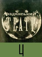 Радянський театр, №4 - 1931
