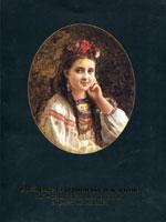 Російське та українське мистецтво XIX - першої половини XX століть з приватних колекцій. Живопис та графіка