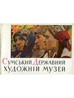 Сумський державний художній музей. Комплект листівок