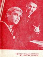 Театрально-концертний Київ, №17 - 1978
