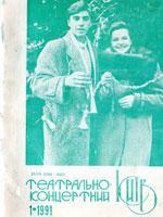 Театрально-концертний Київ, №1 - 1991