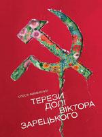 Олеся Авраменко. Терези долі Віктора Зарецького. Творчий шлях митця крізь призму процесів трансформації художнього життя в Україні 50-80-х років 20-о століття