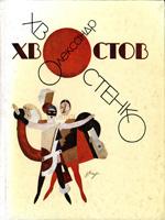 Олександр Хвостенко-Хвостов. Сценограф. Живописець. Графік