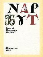 Платон Белецкий. Георгий Иванович Нарбут