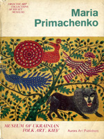 Марія Приймаченко. Комплект листівок