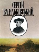 М. М. Безхутрий. Сергій Васильківський. Альбом
