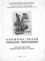 Книжные знаки киевских книголюбов