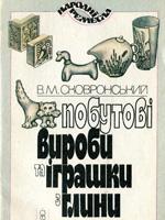 В. М. Сковронський. Побутові вироби та іграшки з глини