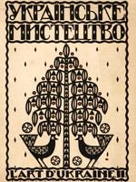 Данило Щербаківський. Українське мистецтво. Буковинські і галицькі деревляні церкви, надгробні і придорожні хрести, фігури і каплиці