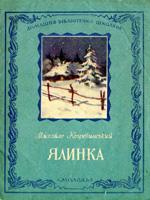 Михайло Коцюбинський. Ялинка