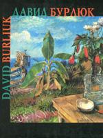 Давид Бурлюк. Каталог виставки творів