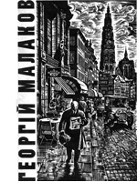 Георгій Малаков. Альбом. Автор-упорядник Дмитро Малаков