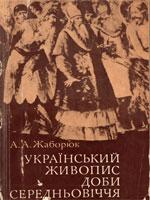 А. А. Жаборюк. Український живопис доби середньовіччя