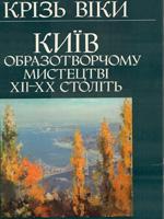 Київ в образотворчому мистецтві ХІІ—ХХ століть. Альбом