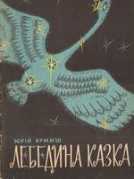 Юрій Ярмиш. Лебедина казка