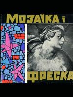 Б. Лобановський. Мозаїка і фреска